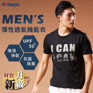 【Kaepa】歐美熱銷冠軍圓領彈力機能短袖(精神標語-男款)