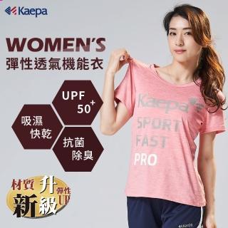 【Kaepa】歐美熱銷冠軍圓領彈力機能短袖(精神標語女款)