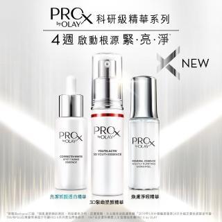 【OLAY 歐蕾】ProX 亮潔皙顏透白精華40ml(X精華-淨白肌)