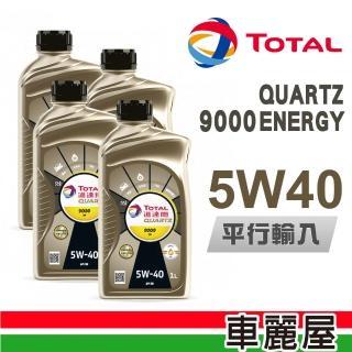 【TOTAL 道達爾】9000 ENERGY SN 5W40 1L_四入組_機油保樣套餐加送【18項保養檢查】(節能型機油)
