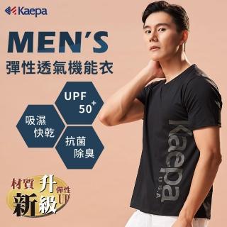 【Kaepa】歐美熱銷冠軍圓領彈力機能短袖(側標-男款)