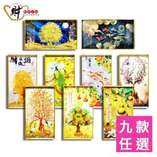 【財神小舖】開運藝術晶瓷風水畫/帶畫框(9款任選)