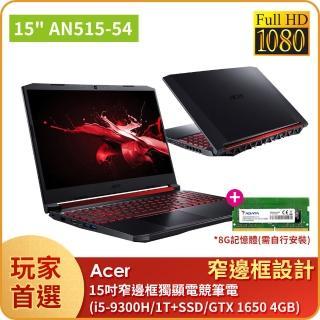 【無痛升級16G】Acer AN515-54-55GS 15.6吋窄邊框獨顯電競筆電(i5-9300H/8G/1TB+256G SSD/GTX 1650 4GB/Win