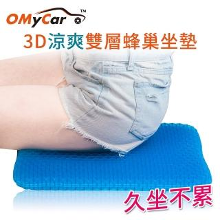 【OMyCar】最新版3D涼爽雙層蜂巢凝膠坐墊-快(送-專用止滑布套收納袋)
