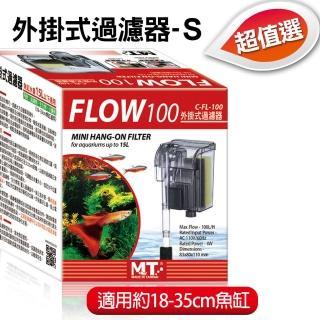 【FLOW 100】外掛式過濾器-S 台製 出水量約100L/H(適用水量15L以下 約18-35cm魚缸)
