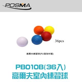 【Posma PB010B】彩色高爾夫PU軟性練習球 36入 室內室外高爾夫練習合用 顏色隋機