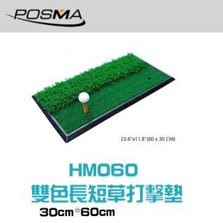【Posma HM060】高爾夫長短雙草打擊墊 耐用橡膠底