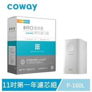 【Coway】RO逆滲透專用濾芯組11吋第一年份(適用P-160L淨水器)