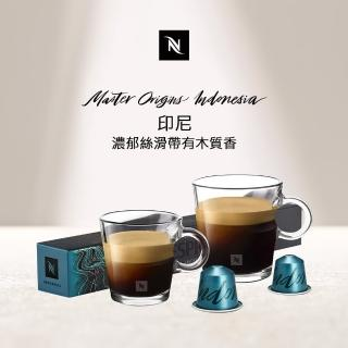 【Nespresso】Indonesia印尼膠囊咖啡_濃郁絲滑帶有木質香(10顆/條;僅適用於Nespresso膠囊咖啡機)