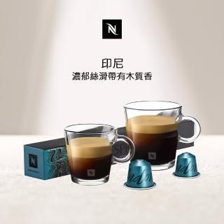 【Nespresso】Indonesia印尼膠囊咖啡_濃郁絲滑帶有木質香(10顆/條;僅適用於Nespresso膠囊咖啡機)/