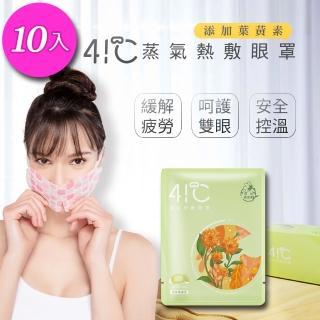 【41度C】葉黃素蒸氣熱敷眼罩1盒10片(洋甘菊)