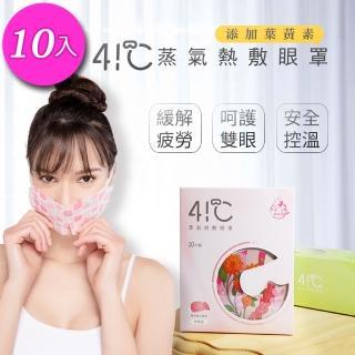 【41度C】葉黃素蒸氣熱敷眼罩1盒10片(無香型)