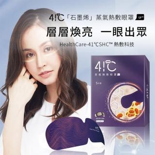 【41度C】石墨烯蒸氣熱敷眼罩1盒5片(添加靈芝)