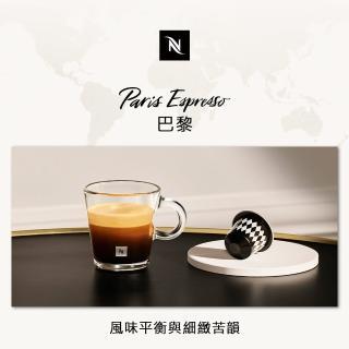 【Nespresso】Linizio