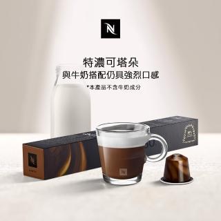 【Nespresso】Corto特濃可塔朵咖啡膠囊_濃烈烘焙的牛奶絕配咖啡(10顆/條;僅適用於Nespresso膠囊咖啡機)/