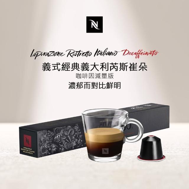 【Nespresso】Ristretto