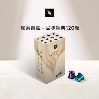 【Nespresso】探索禮盒 - 品味經典120顆(12條/盒;僅適用於Nespresso膠囊咖啡機)