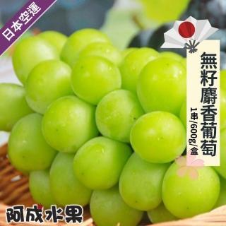 【阿成水果】日本空運頂級麝香青葡萄(1房/600g+-10%/盒)