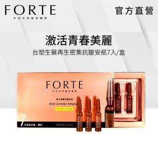 【FORTE】台塑生醫高效安瓶7入/盒(2款任選)