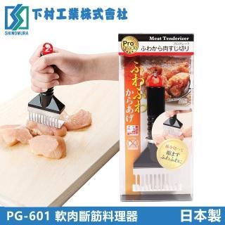 【下村工業】下村軟肉料理器