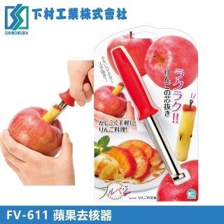 【下村工業】蘋果去核器