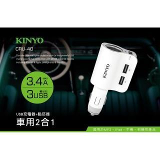 【KINYO】車用2合1點菸器+USB充電器(車充)