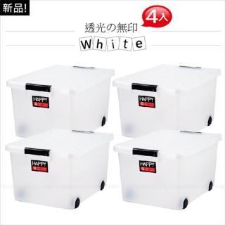 【HAPPY快樂屋】日式強固型收納箱4入組(55公升滑輪整理箱附蓋)