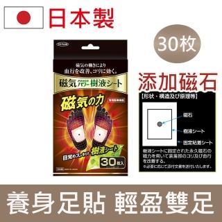 【日本製 TO-PLAN】天然樹液足部舒適貼布-磁力貼增強版30枚(樹液足貼/養生妙足貼/日本磁力貼/草本樹液)