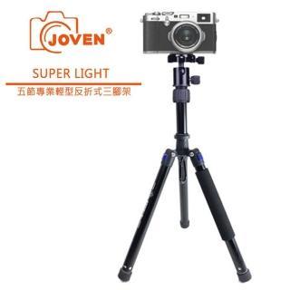 【JOVEN】Super Light五節專業輕型反折式三腳架