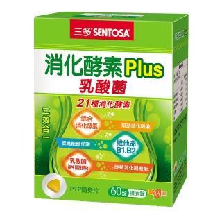 【三多】消化酵素Plus膜衣錠(60錠/盒)
