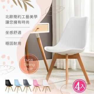 【E-home】四入組 EMSB北歐經典造型軟墊櫸木腳餐椅 三色可選(餐椅)