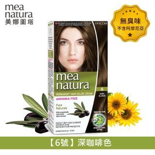 【mea natura 美娜圖塔】植萃橄欖染髮劑6號-深咖啡色-60G+60G(無味不刺激.不含阿摩尼亞)
