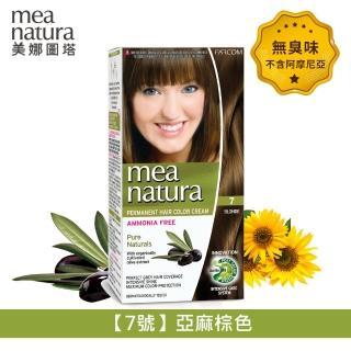 【mea natura 美娜圖塔】植萃橄欖染髮劑7號-亞麻棕色-60G+60G(無味不刺激.不含阿摩尼亞)