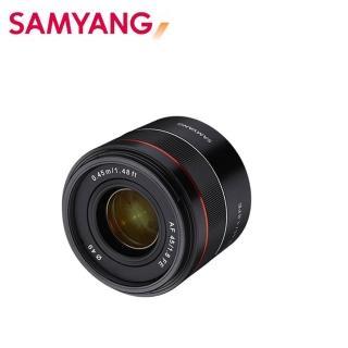 【韓國SAMYANG】AF 45mm F1.8 FE For Sony E 自動對焦鏡頭(SYCAF45-SFE)