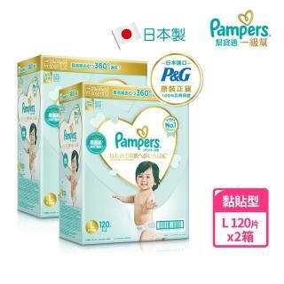 【幫寶適】一級幫紙尿褲/尿布 L 120片X2箱 日本原裝