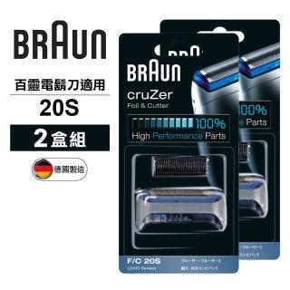 【德國百靈BRAUN】刀頭刀網組20S(2盒組)