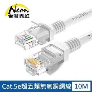 【台灣霓虹】Cat.5e超五類無氧銅網線10米(雙絞線 數據線 超五類 成品網線)