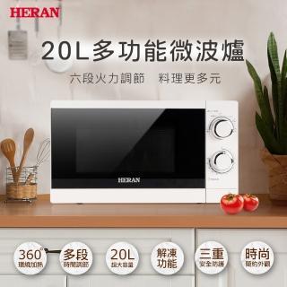 【HERAN禾聯】20L轉盤式微波爐(HMO-20G1T)/