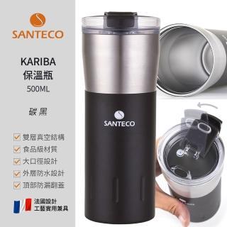 【法國Santeco】Kariba 保溫瓶 500ml(碳黑)