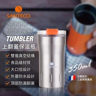 【法國Santeco】Kariba 保溫瓶 350ml(不銹鋼)