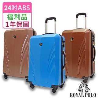 【ROYAL POLO】福利品 24吋  輕舞飛揚ABS硬殼箱/行李箱(3色任選)
