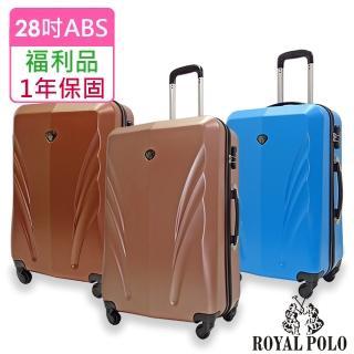 【ROYAL POLO】福利品 28吋  輕舞飛揚ABS硬殼箱/行李箱(3色任選)