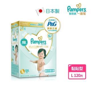 2020新升級【幫寶適】一級幫 紙尿褲/尿布 (L) 120片_日本原裝