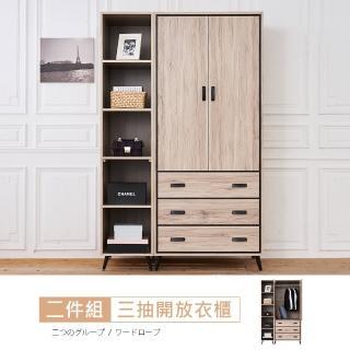 【時尚屋】奧爾頓橡木4尺三抽開放衣櫃RV8-A709+A711(免運費 免組裝 臥室系列 衣櫃)