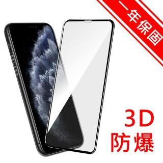 【Diamant】iPhone11 Pro Max 全滿版3D曲面防爆鋼化玻璃貼(黑)