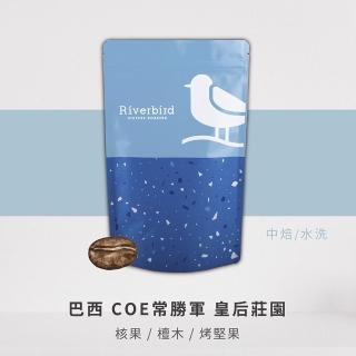 【江鳥咖啡 RiverBird】巴西 COE 常勝軍 皇后莊園《一磅》(225g*2包)
