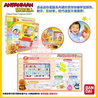 【ANPANMAN 麵包超人】迷你小電腦(2歲-)