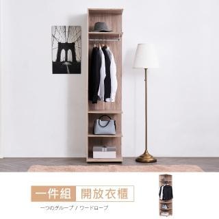 【時尚屋】凱希橡木1.5尺開放衣櫃MX9-A18-4(免運費 免組裝 衣櫃)