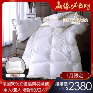 【HOYACASA】法國90/10立體隔間羽絨被-雙人6x7(加贈羽毛枕一入)