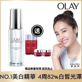 【OLAY 歐蕾】高效透白光塑淡斑精華30ml(光感小白瓶)
